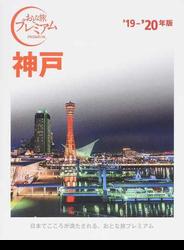 神戸 '19−'20年版