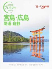 宮島・広島 尾道・倉敷 '19−'20年版
