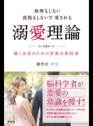 無理もしない我慢もしないで愛される溺愛理論 働く女性のための恋愛の教科書