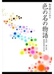 和の彩りにみる 色の名の物語