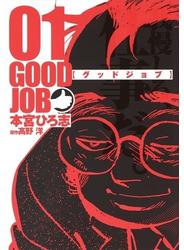 グッドジョブ 01 (ヤングジャンプコミックス)