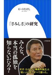 【期間限定価格】「さみしさ」の研究(小学館新書)