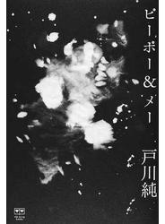 ピーポー&メー 戸川純エッセー集