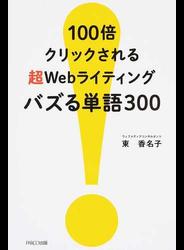 100倍クリックされる超Webライティングバズる単語300
