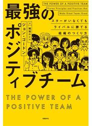 最強のポジティブチーム
