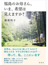 福島のお母さん、いま、希望は見えますか?