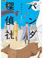 パンダ探偵社 (1) 電子特装版【カラーイラスト収録】