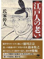 江戸人の老い