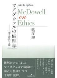マクダウェルの倫理学 『徳と理性』を読む