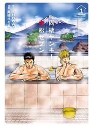 同棲ヤンキー赤松セブン【電子単行本】 1