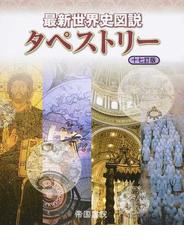 最新世界史図説タペストリー 17訂版