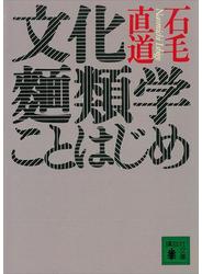 【期間限定価格】文化麺類学ことはじめ