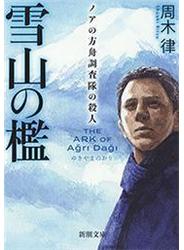 雪山の檻―ノアの方舟調査隊の殺人―(新潮文庫)