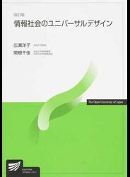 情報社会のユニバーサルデザイン 改訂版