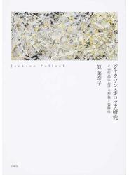 ジャクソン・ポロック研究 その作品における形象と装飾性