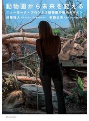動物園から未来を変える ニューヨーク・ブロンクス動物園の展示デザイン