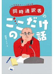 同時通訳者のここだけの話―プロ通訳者のノート術公開―