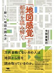 「地図感覚」から都市を読み解く 新しい地図の読み方