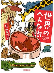 世界のへんな肉