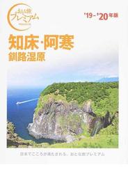 知床・阿寒 釧路湿原 '19−'20年版