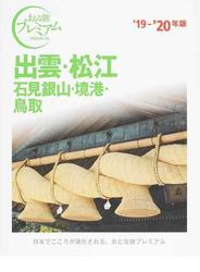 出雲・松江 石見銀山・境港・鳥取 '19−'20年版