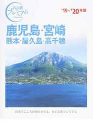 鹿児島・宮崎 熊本・屋久島・高千穂 '19−'20年版