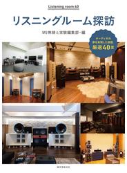 リスニングルーム探訪 オーディオファンの夢を実現した部屋,厳選40室