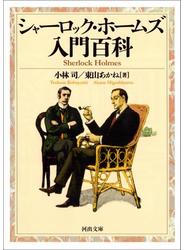 シャーロック・ホームズ入門百科