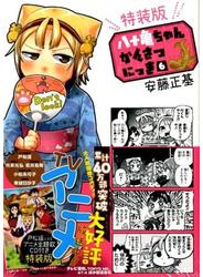 八十亀ちゃんかんさつにっき (6) 特装版 6