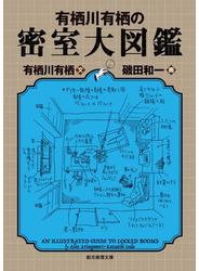 有栖川有栖の密室大図鑑