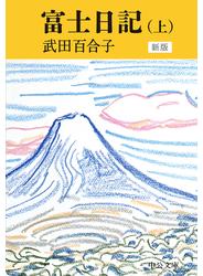 富士日記 新版 上