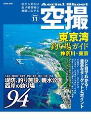 空撮 東京湾釣り場ガイド神奈川・東京