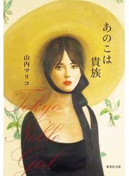 あのこは貴族 Tokyo Noble Girl