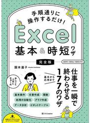 【期間限定価格】手順通りに操作するだけ! Excel基本&時短ワザ[完全版]