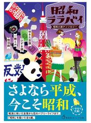 昭和ララバイ 昭和小説アンソロジー