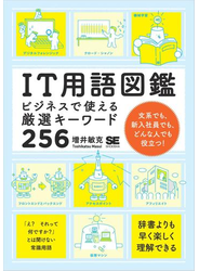 IT用語図鑑 ビジネスで使える厳選キーワード256