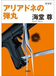 新装版 アリアドネの弾丸【電子特典付き】