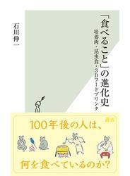 「食べること」の進化史~培養肉・昆虫食・3Dフードプリンタ~