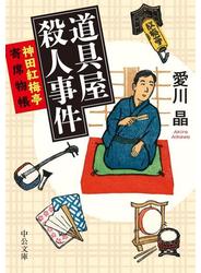 道具屋殺人事件 神田紅梅亭寄席物帳