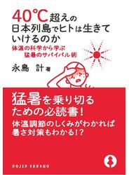 40℃超えの日本列島でヒトは生きていけるのか 体温の科学から学ぶ猛暑のサバイバル術