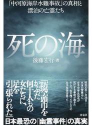 死の海 「中河原海岸水難事故」の真相と漂泊の亡霊たち