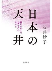 【期間限定価格】日本の天井 時代を変えた「第一号」の女たち
