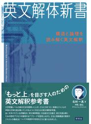 英文解体新書 1 構造と論理を読み解く英文解釈