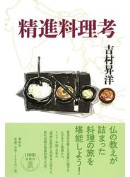 精進料理考