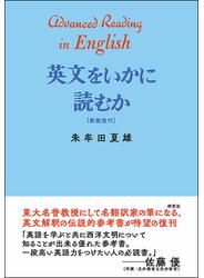 英文をいかに読むか 新装復刊