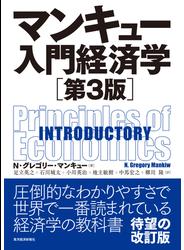 マンキュー入門経済学 第3版