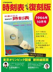 時刻表完全復刻版1964年10月号