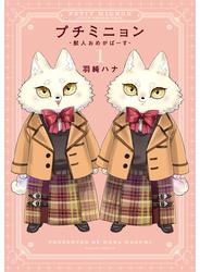 プチミニョン−獣人おめがばーす− 1 (DARIA COMICS)