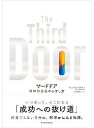 【期間限定価格】サードドア