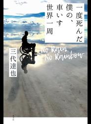 No Rain, No Rainbow 一度死んだ僕の、車いす世界一周